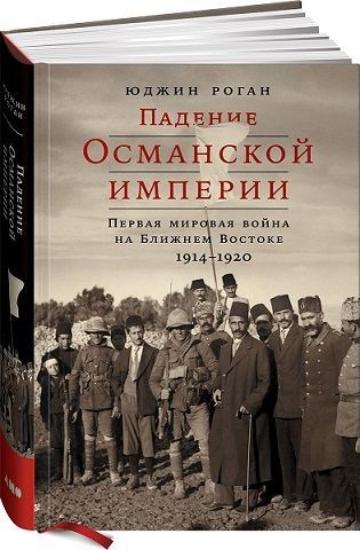 Зображення Падение Османской империи. Первая мировая война на Ближнем Востоке, 1914-1920