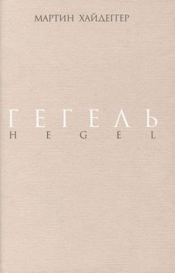 Зображення Гегель