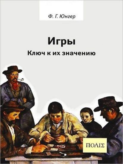 Книга Игры. Ключ к их значению. Автор Юнгер Ф.Г.