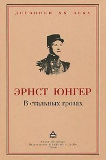 Книга В стальных грозах. Автор: Юнгер Э.