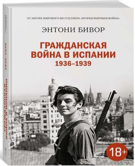 Книга Гражданская война в Испании 1936-1939. Автор Бивор Э.