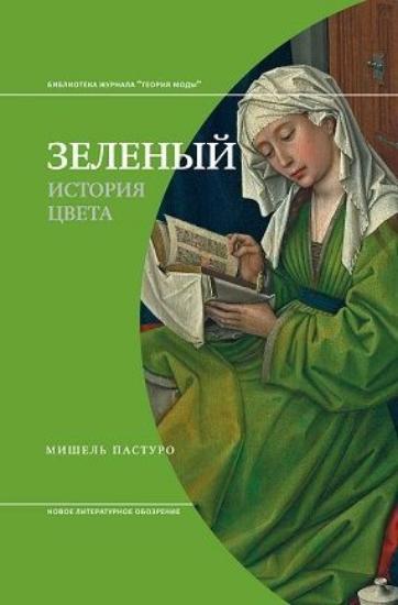 Книга Зеленый. История цвета. Автор Пастуро М.