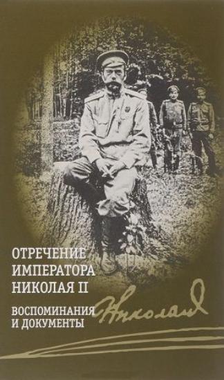 Книга Отречение императора Николая II. Воспоминания и документы. Автор сост.Хрусталев