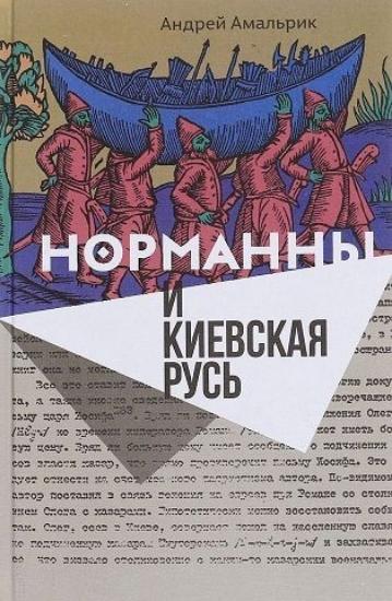 Зображення Норманны и Киевская Русь