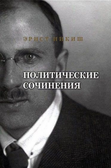 Зображення Эрнст Никиш. Политические сочинения