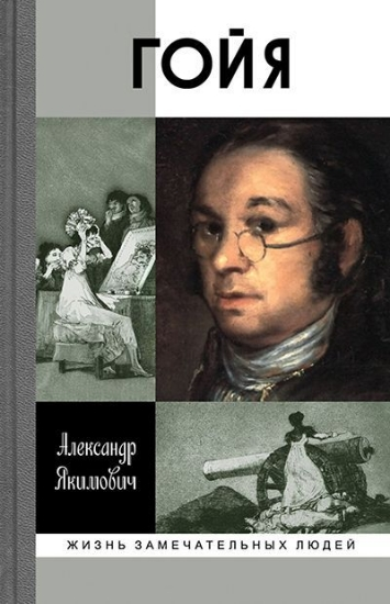 Книга Гойя. Автор Якимович А.К.