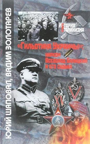 Зображення «Гильотина Украины». Нарком Всеволод Балицкий и его судьба