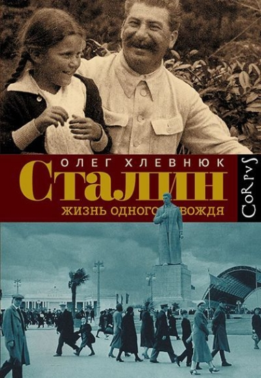 Книга Сталин. Жизнь одного вождя. Автор Хлевнюк О.В.
