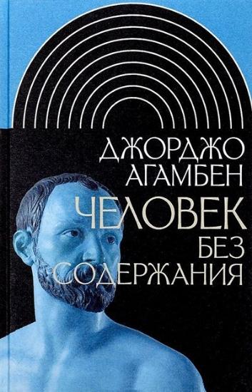 Книга Человек без содержания. Автор Агамбен, Д.
