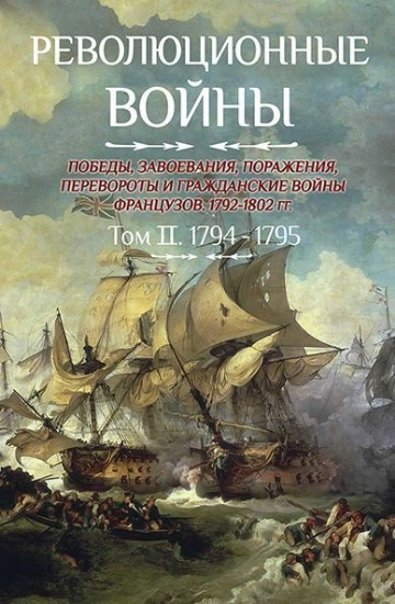 Книга Революционные войны. 1792-1802. Том II. 1794-1795. Автор Бовэ де Прио Шарль-Теодор