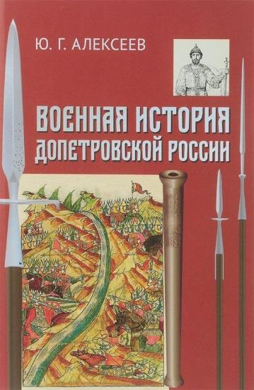 Книга Военная история допетровской России. Автор Алексеев Ю.Г.