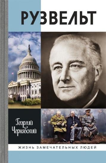 Книга Франклин Рузвельт. Автор Чернявский Г.И.