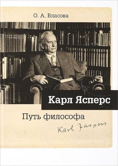 Изображение Карл Ясперс. Путь философа