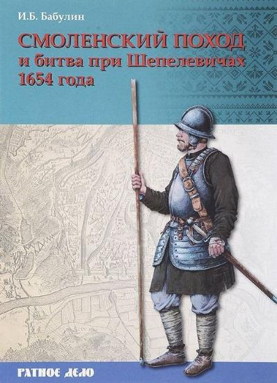 Зображення Смоленский поход и битва при Шепелевичах 1654 года