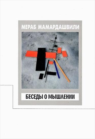 Книга Беседы о мышлении. Автор Мамардашвили М.К.