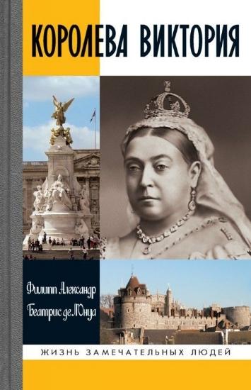 Зображення Королева Виктория