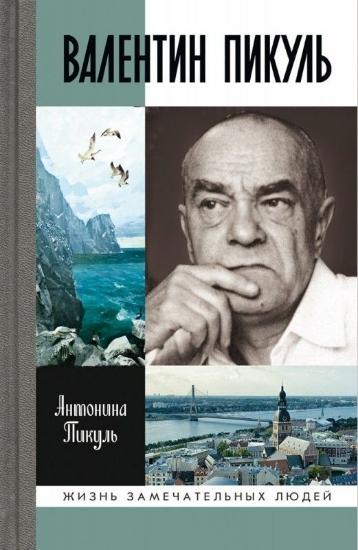 Книга Валентин Пикуль. Автор Пикуль А.И.