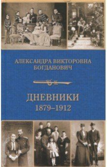 Книга Дневник 1879-1912. Автор Богданович А.
