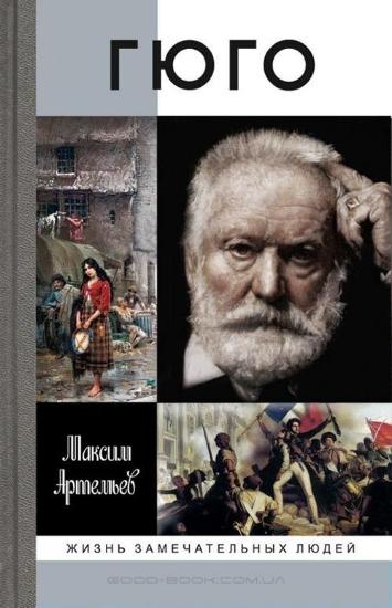 Книга Гюго. Автор Артемьев М.А.