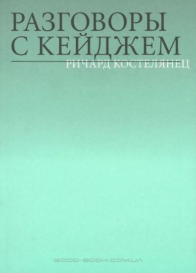 Книга Разговоры с Кейджем. Автор Костелянец Р.