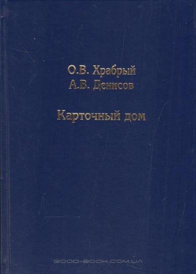 Книга Карточный дом. Автор: Храбрый О. В., Денисов А. В.