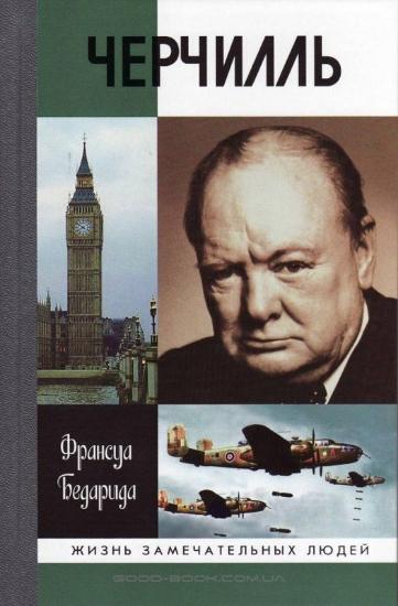 Книга Черчилль. Автор Бедарида Ф.