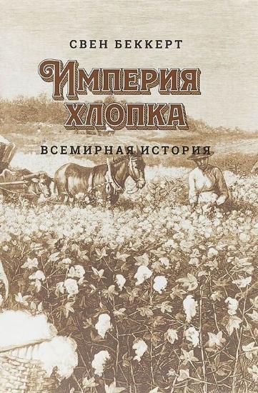 Книга Империя хлопка. Всемирная история. Автор Беккерт С.