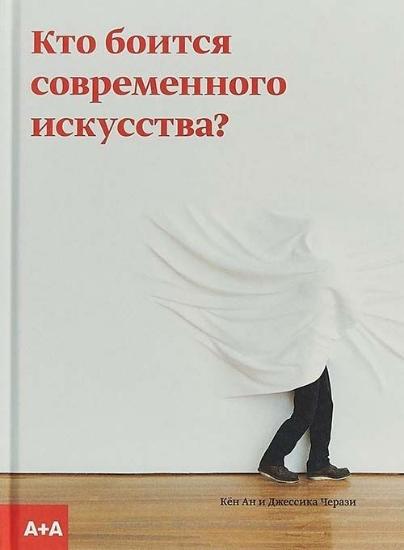 Зображення Кто боится современного искусства?