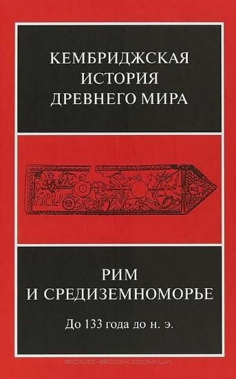 Зображення Кембриджская история древнего мира (том 8). Рим и Средиземноморье до 133 г. до н. э.
