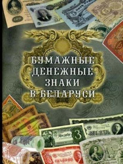 Зображення Бумажные денежные знаки в Беларуси
