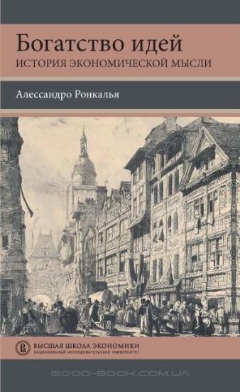 Книга Богатство идей. История экономической мысли. Автор Ронкалья А.