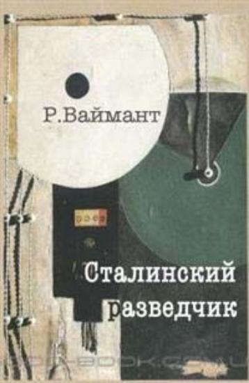 Зображення Сталинский разведчик. (Рихард Зорге и его токийская группа)
