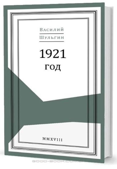 Книга 1921 год. Автор Шульгин В. В.