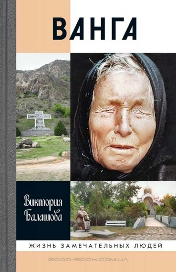 Книга Ванга. Автор Балашова В.В.
