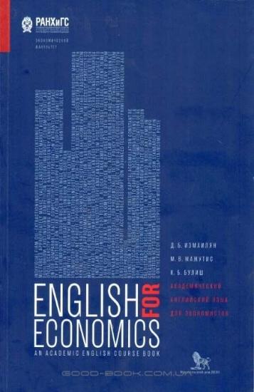Зображення Академический английский язык для экономистов. Учебник для вузов