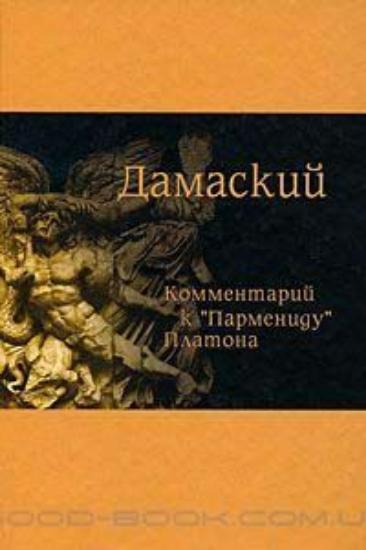 "Зображення Комментарий к ""Пармениду"" Платона"