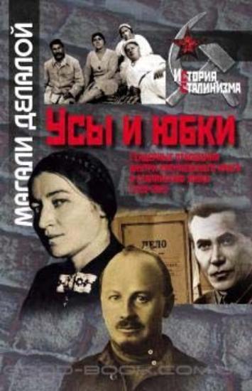 Книга Усы и юбки. Гендерные отношения внутри кремлёвского круга в сталинскую эпоху (1928-1953). Автор Делалой М.