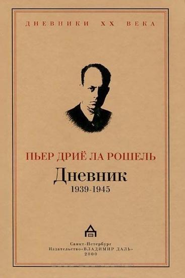 Книга Пьер Дрие ла Рошель. Дневник 1939-1945. Автор Рошель Дрие ла.