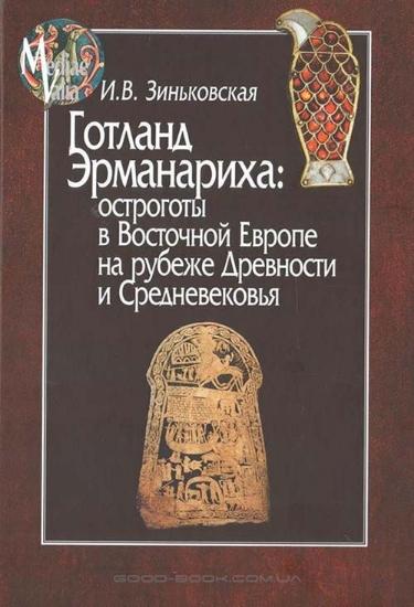 Зображення Готланд Эрманариха: остроготы в Восточной Европе на рубеже Древности и Средневековья