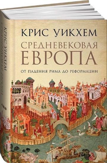 Книга Средневековая Европа.От падения Рима до Реформации. Автор Уикхем Крис