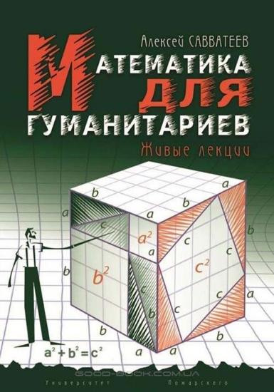 Зображення Математика для гуманитариев. Живые лекции