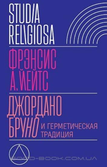 Книга Джордано Бруно и герметическая традиция. Автор Йейтс, Ф. А.