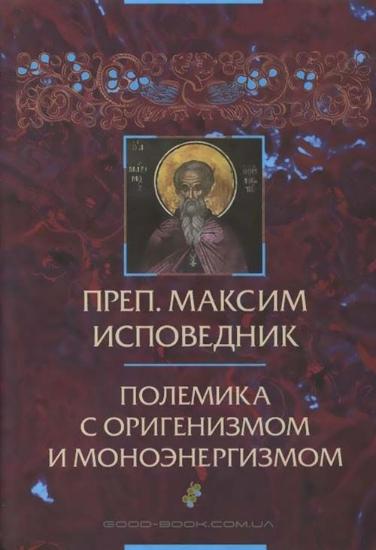 Книга Полемика с оригенизмом и моноэнергизмом. Автор Преподобный Максим Исповедник
