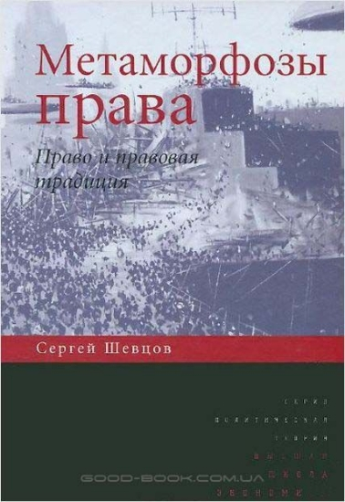 Книга Метаморфозы права. Право и правовая традиция. Автор Шевцов С.П.