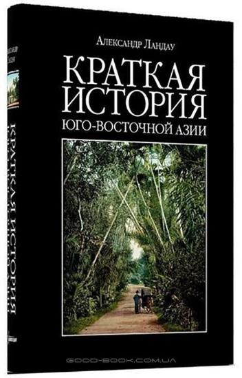 Книга Краткая история Юго-Восточной Азии. Автор Ландау А.