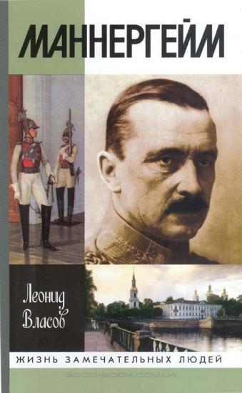 Книга Маннергейм. Автор Власов Л.В.