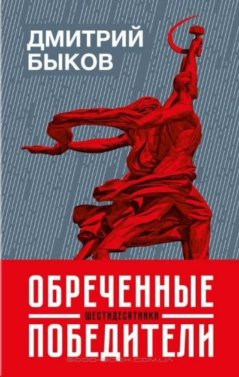Книга Обреченные победители: шестидесятники. Автор Быков Д.Л.
