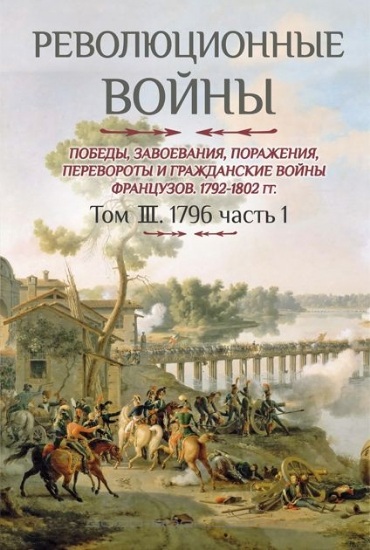 Зображення Революционные войны. 1792-1802. Том ІІI. 1796. Часть 1