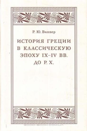 Книга История Греции в классическую эпоху IX–IV вв. до Р.Х.. Автор Виппер Р.Ю.
