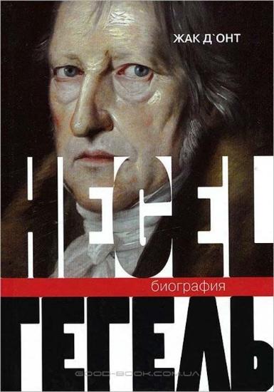 Зображення Гегель. Биография